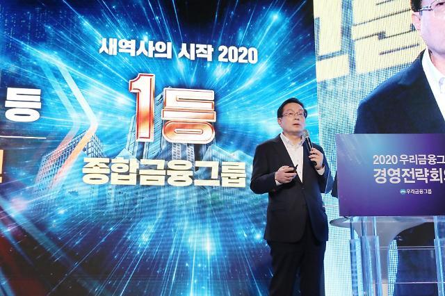 """손태승 우리금융 회장 """"신뢰 회복 위해 1등 종합금융그룹 달성"""""""