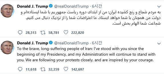 트럼프, 이란어로 반정부 시위 지지 트윗…이란 압박 나선 美수뇌부