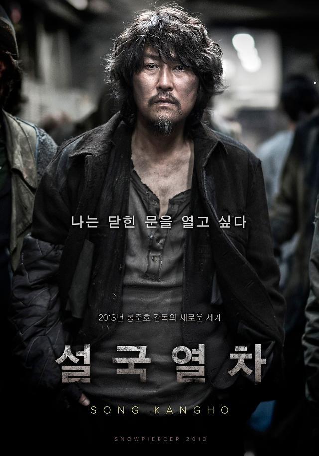 봉준호 감독 설국열차 채널 CGV 방영