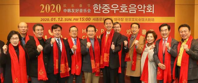 2020欢乐春节中韩友好音乐会在首尔举行