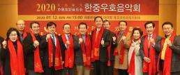 .2020欢乐春节中韩友好音乐会在首尔举行.
