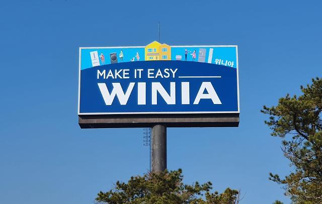 위니아, 새로운 브랜드 슬로건 메이크 잇 이지