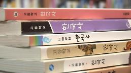 .韩国中学生时隔三年启用新历史教材.