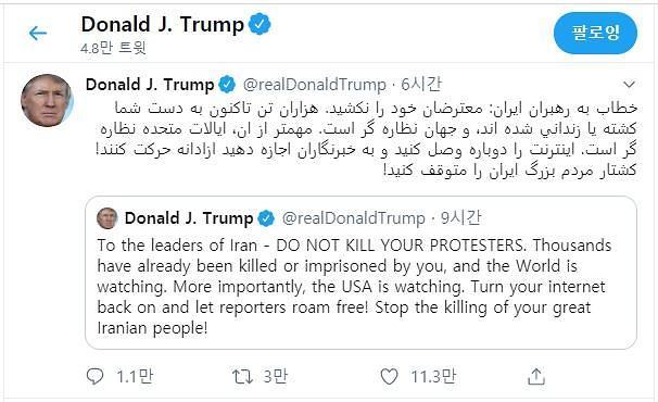 이란 반정부 시위 이틀째…트럼프 시위자 죽이지 말라 경고