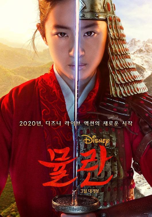 刘亦菲主演《花木兰》海报公开 定档3月韩国上映