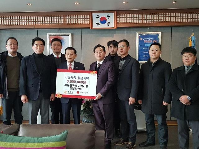 자유한국당 인천시당 청년위원회 후원금 전달식 개최