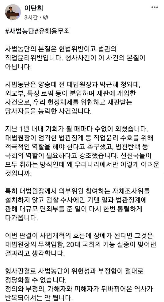"""이탄희 전 판사, """"'유해용 무죄' 형사판결로 부정함 정당화 안 돼"""""""