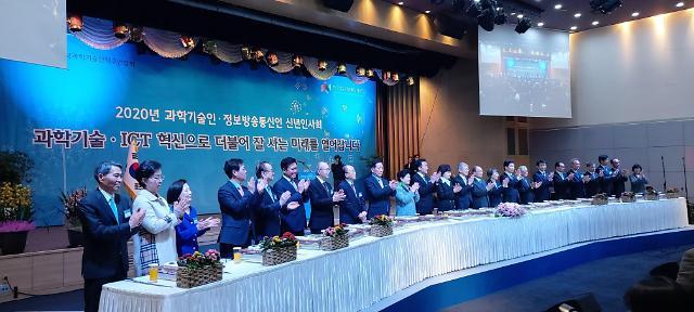 최기영‧이공주‧김명자‧이계철 '한자리'… 정보통신인+과학기술인 함께 2020 출발