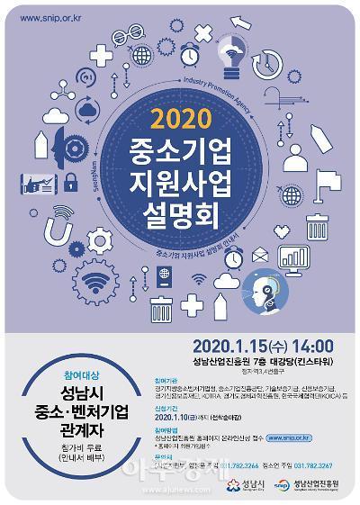 성남산업진흥원, 2020년 중소기업 지원사업 설명회 개최