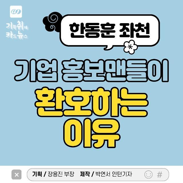 [카드뉴스] 한동훈 좌천이 불러온 기업 홍보맨들의 환호성