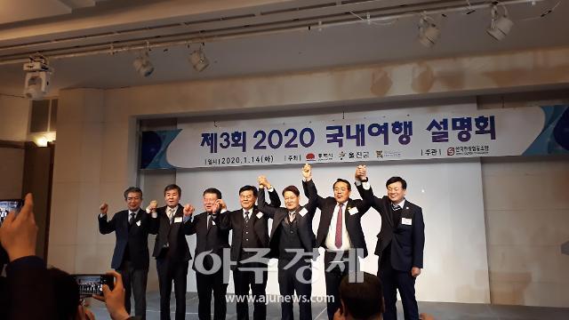 한국관광협동조합 주관  '제3회 2020 국내여행 설명회' 개최