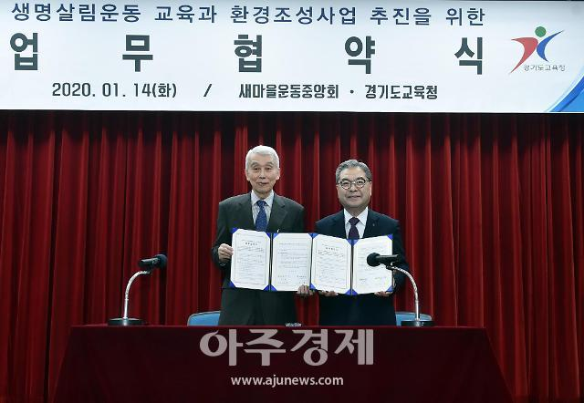 경기도교육청-새마을운동중앙회, 생명살림교육 위해 맞손