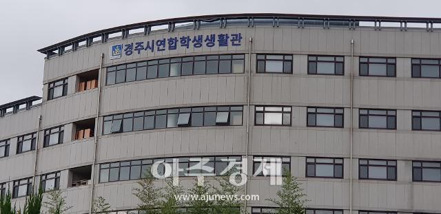 경주시, 연합학생 생활관 55만원에서 30만원으로...반값 기숙사 실현