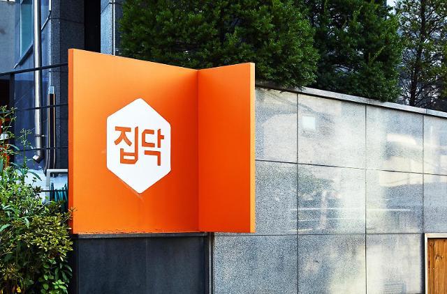 집닥, 이노비즈 인증…투자·홍보 지원 받는다