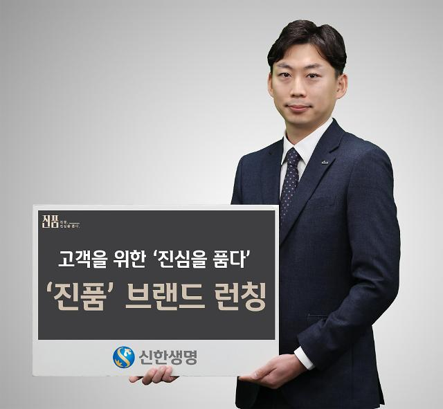 신한생명, 상품 마케팅 지원을 위한 '진품' 브랜드 론칭
