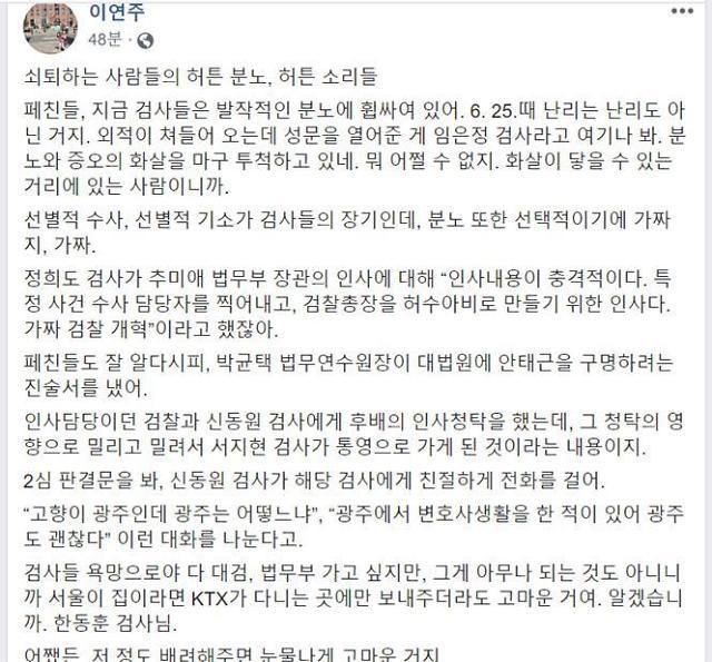 """검사 출신 변호사 검찰 작심 비판 """"검사들 발작적 분노 임은정에게 표출"""""""