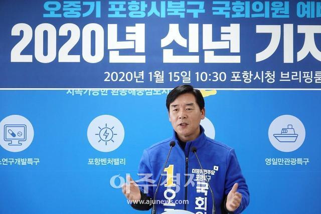 오중기 민주당 포항 북구 예비후보, 2020 경제비전 '포스트 철강, 넥스트 포항' 발표