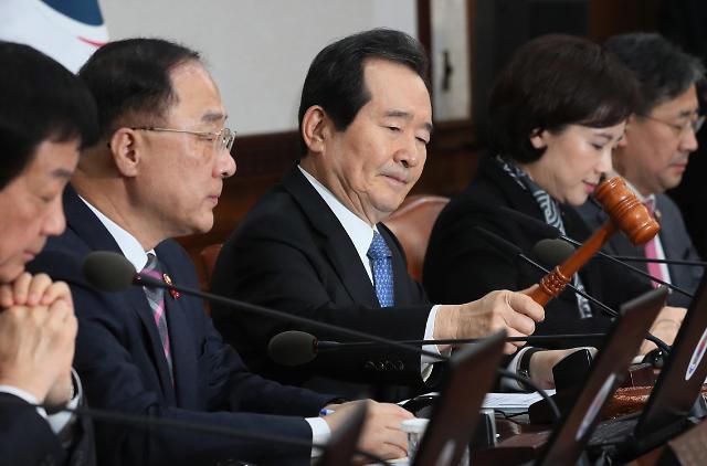 新任总理丁世均主持召开国务会议