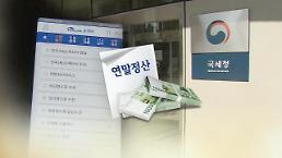 .韩国年末精算简易化服务15日开通 .