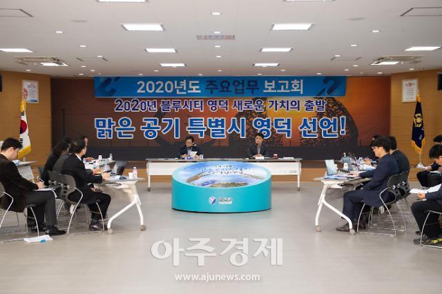 영덕군, 2020년 군정 6대 목표 10대 핵심사업 선정