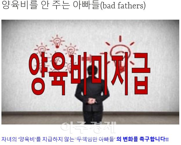 양육비 미지급 부모 신상 공개 '배드파더스' 관계자 무죄