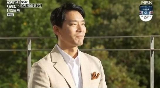 박영선♥봉영식 직업과 나이는?