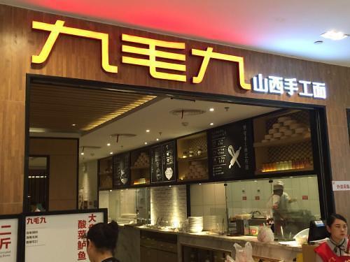 [홍콩증시]中 식당체인 주마오주, 화려한 데뷔…제2의 하이디라오 될까