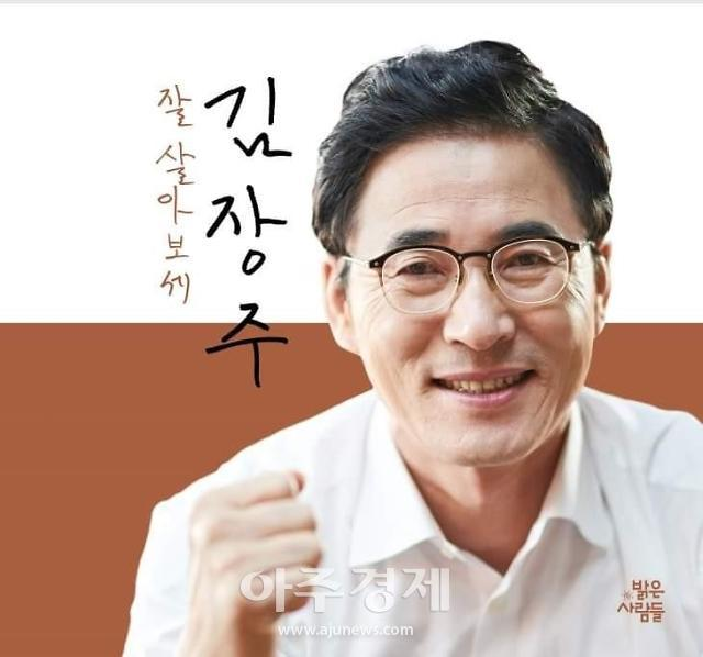 김장주 전 경북도 행정부지사, 온라인 출판기념회 눈길