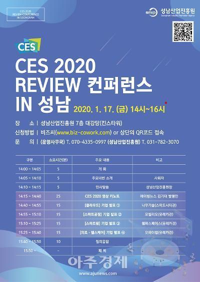 성남산업진흥원, 'CES 2020 리뷰 컨퍼런스' 개최