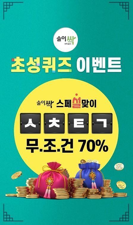 캐시슬라이드 술이 싹 숙취 없는 스페설맞이 16일 초성퀴즈 정답은?