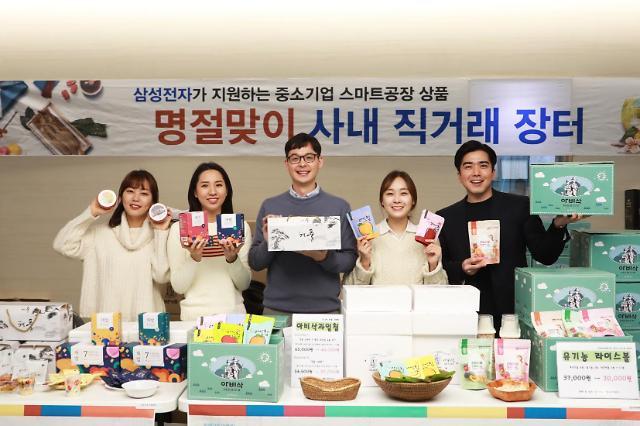 삼성, 설 맞이 물품 대금 조기 지급·직거래 장터 개최