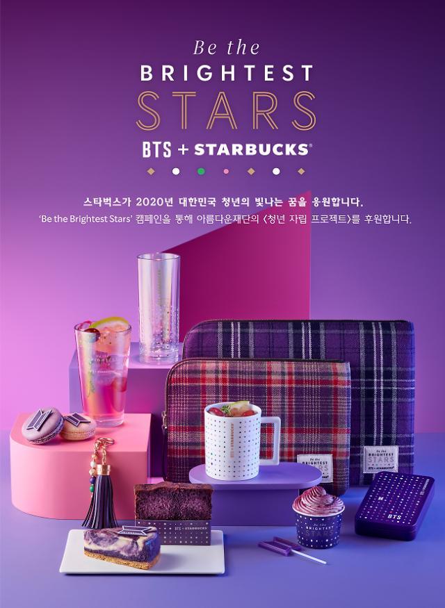 '스타벅스-방탄소년단' 손잡았다···파우치 등 1인 1개 구매 제한