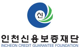 인천신보, 맞춤형 소상공인 지원… 보증사업 통해 총 6100억원 보증 공급