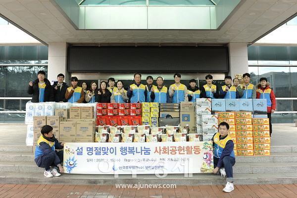 보령발전본부, 설 명절맞이 행복나눔 사회공헌활동 시행