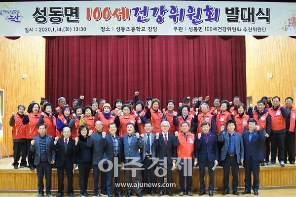 논산시, 주민중심 100세 건강공동체 만들기 본격 시작