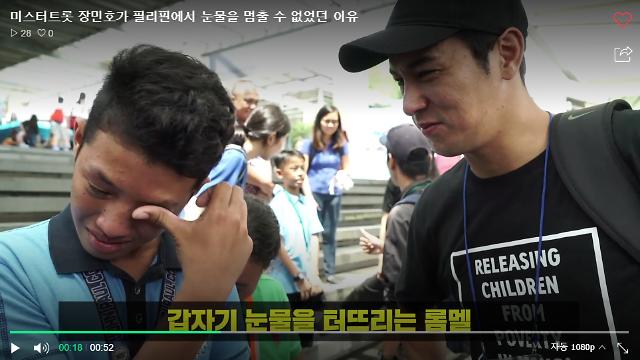 미스터트롯 장민호 필리핀에서 눈물 멈출 수 없었던 사연은?