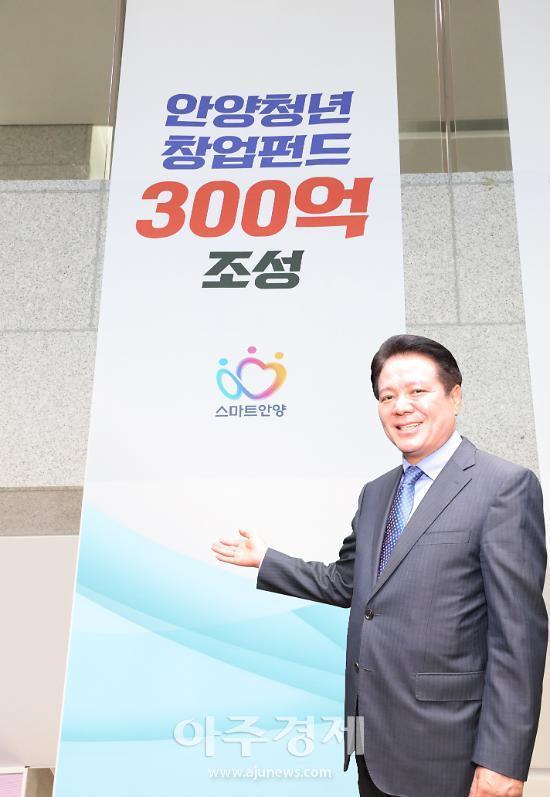"""최대호 시장 """"시민 행복한 안양 위해 열과 성을 다하겠다"""""""