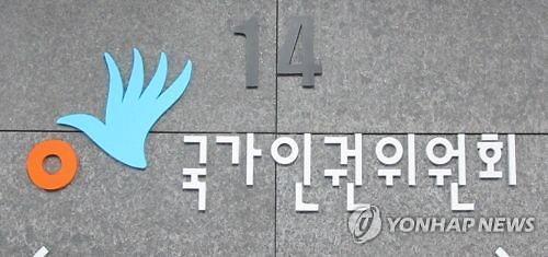 """조국 청원 공문 반송 논란에...인권위, """"진정 제출시 법 따라 처리"""""""