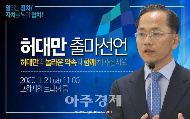 허대만 더민주 경북도당 위원장, 오는 21일 출마선언