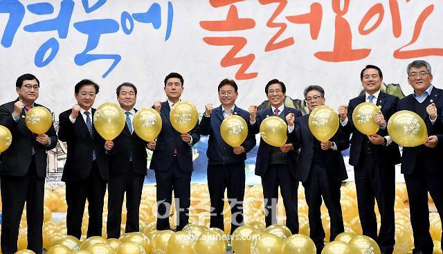 경북도지사·시장군수, 2020 대구경북관광 성공의지 다져