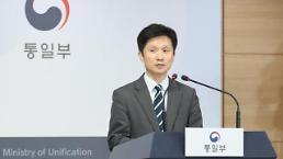 .韩统一部:对朝政策制定系行使国家主权.