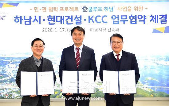 하남시-현대건설-KCC '쿨루프 하남'사업 협약 체결
