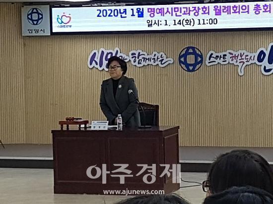 안양시, 왕계자 제12대 명예시민과장회 회장 취임