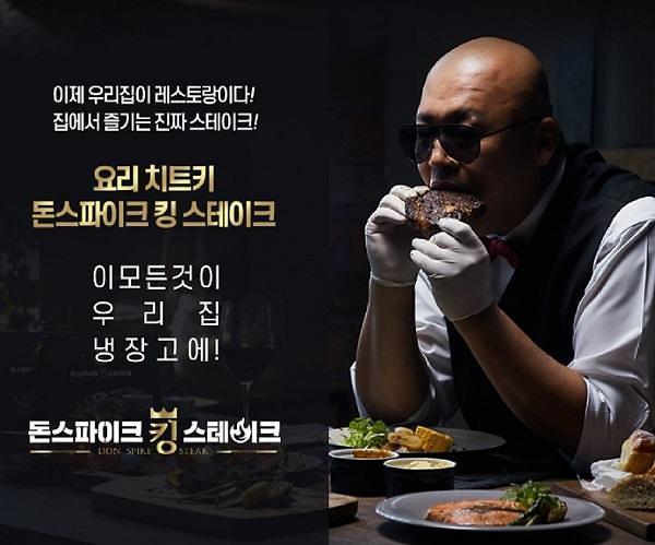 GS 홈쇼핑 '돈스파이크 프라임 킹스테이크' 완판 행렬 나서
