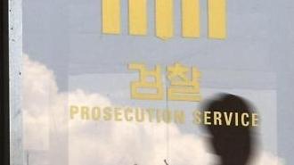 [검경수사권 조정② |검찰청법 개정] 수사권 뺏긴 검사들