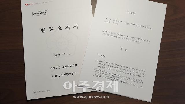 정부 '암호화폐 규제' 위헌 여부 뜨거운 공방