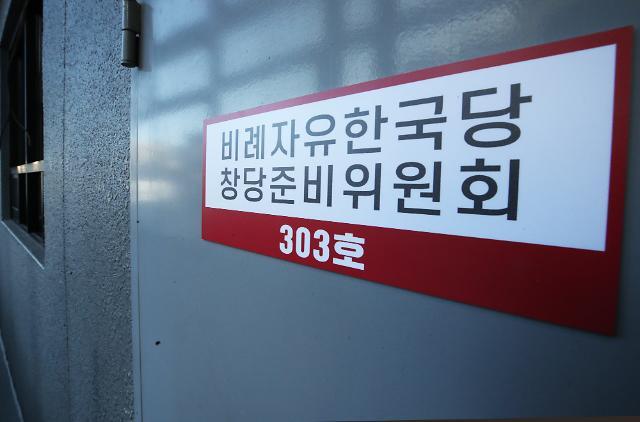 자유한국당 비례대표 위성정당 → 미래한국당으로 변경