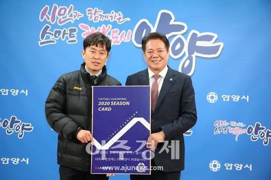 FC안양 최대호 구단주, 2020 연간회원권 오프라인 1호 구매