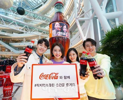 [포토] 코카-콜라, '#작지만소중한 순간을 쓰세요!' 새해 소비자이벤트 진행