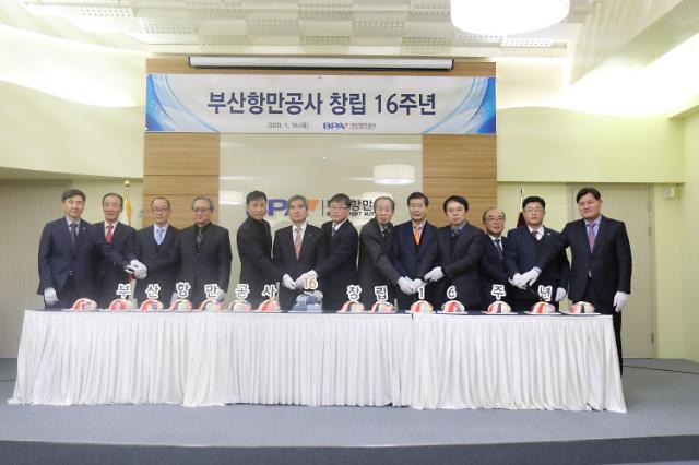 """16돌 맞은 부산항만공사 """"항만사업 상생기반 구축"""""""
